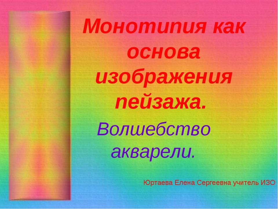 Монотипия как основа изображения пейзажа. Юртаева Елена Сергеевна учитель ИЗО...