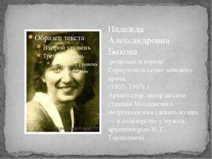 Надежда Александровна Быкова родилась в городе Серпуховев семье земского вр