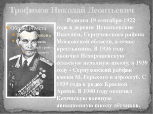 Трофимов Николай Леонтьевич Родился 19 сентября 1922 года в деревне Игнатьевс
