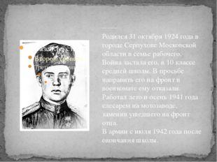Степанов Олег Николаевич Родился 31 октября 1924 года в городе Серпухове Мос
