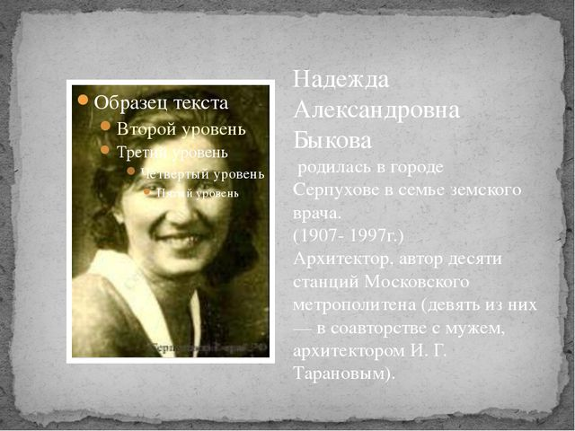 Надежда Александровна Быкова родилась в городе Серпуховев семье земского вр...