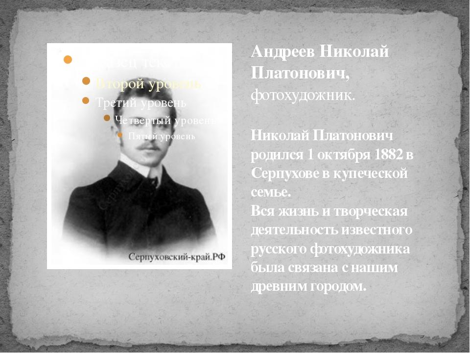 Андреев Николай Платонович, фотохудожник. Николай Платонович родился 1 октябр...