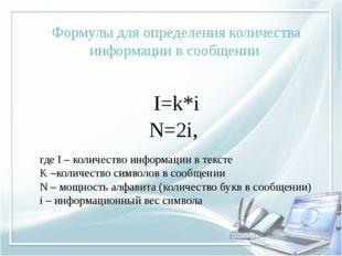Формулы для определения количества информации в сообщении I=k*i N=2i, где I –