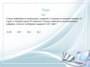 Статья, набранная на компьютере, содержит 3 страниц, на каждой странице 25 ст