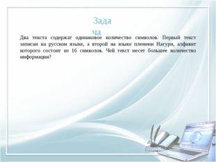 Два текста содержат одинаковое количество символов. Первый текст записан на р