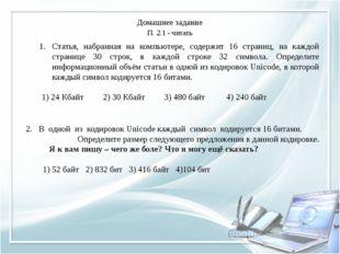 Домашнее задание П. 2.1 - читать Статья, набранная на компьютере, содержит 16