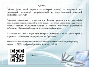 QR-код QR-код (англ. quick response — быстрый отклик) — матричный код (двумер
