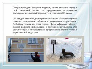 Google преподнес Костроме подарок, решив включить город в свой пилотный проек