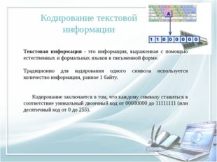 Текстовая информация - это информация, выраженная с помощью естественных и ф