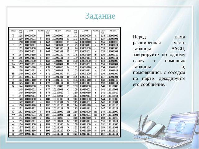 Задание Перед вами расширенная часть таблицы ASCII, закодируйте по одному сло...