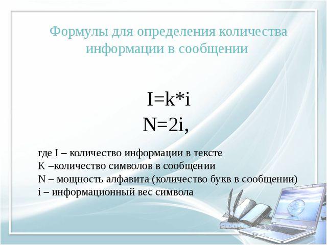 Формулы для определения количества информации в сообщении I=k*i N=2i, где I –...