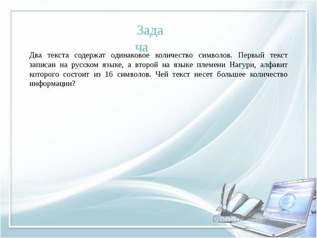 Два текста содержат одинаковое количество символов. Первый текст записан на р...