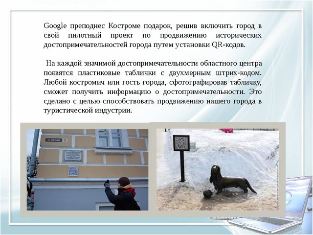 Google преподнес Костроме подарок, решив включить город в свой пилотный проек...