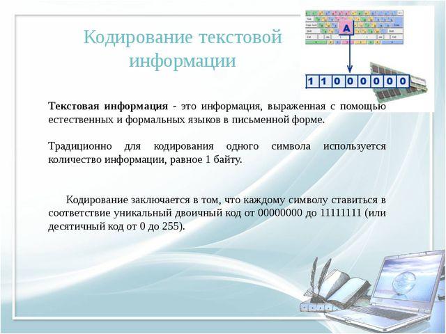 Текстовая информация - это информация, выраженная с помощью естественных и ф...