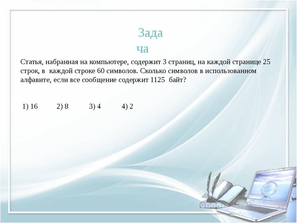 Статья, набранная на компьютере, содержит 3 страниц, на каждой странице 25 ст...