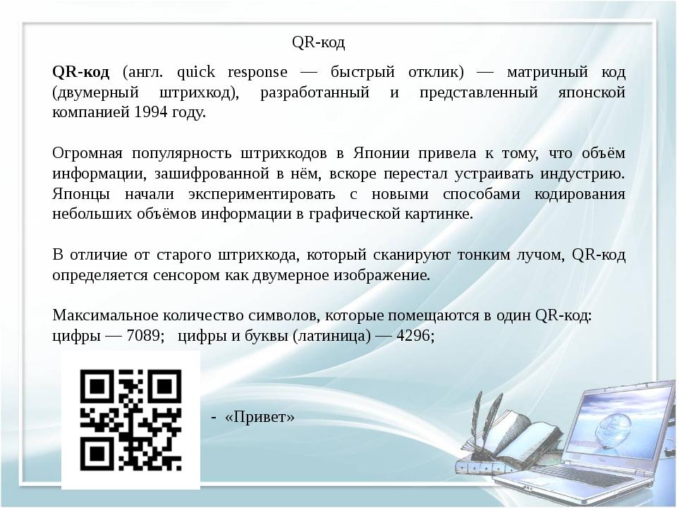 QR-код QR-код (англ. quick response — быстрый отклик) — матричный код (двумер...