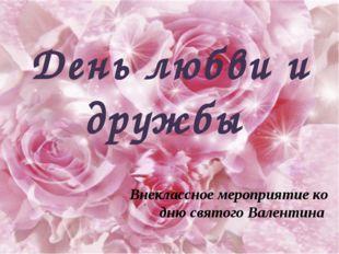 День любви и дружбы Внеклассное мероприятие ко дню святого Валентина