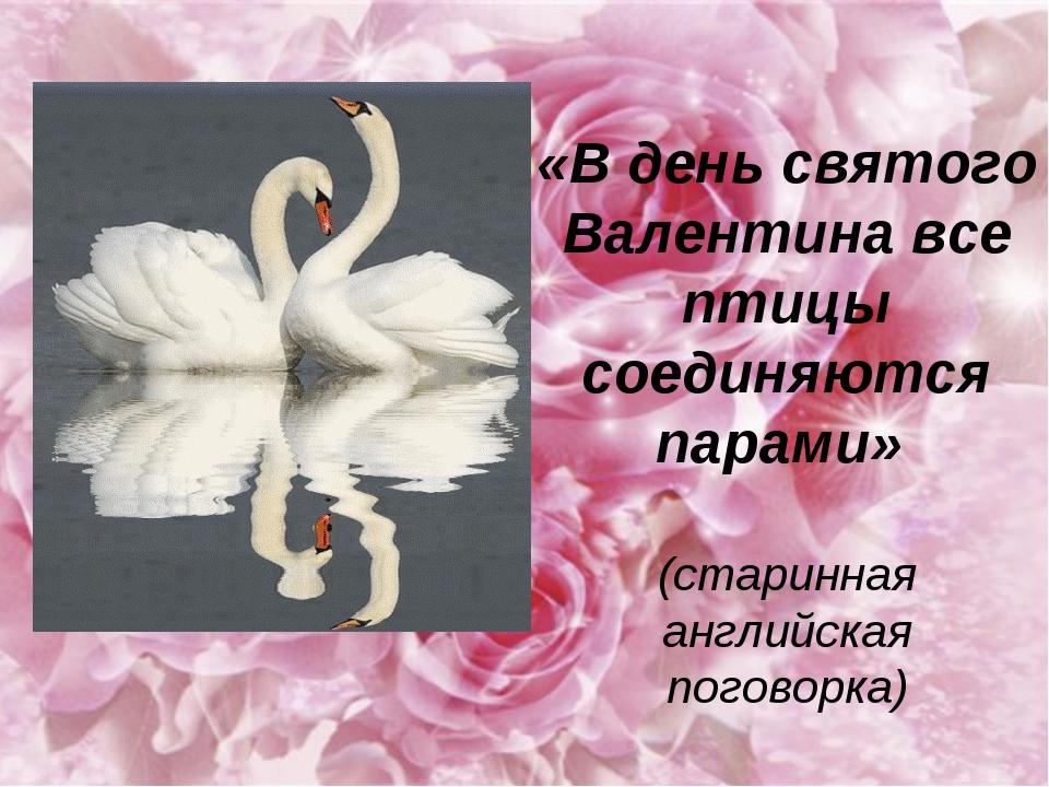 «В день святого Валентина все птицы соединяются парами» (старинная английская...