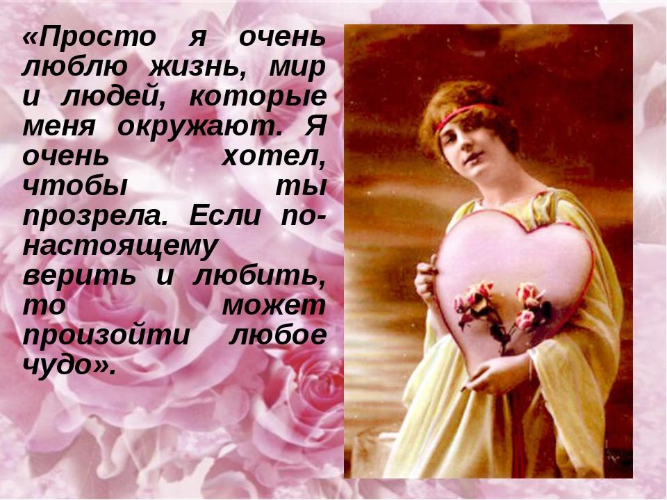 «Просто я очень люблю жизнь, мир и людей, которые меня окружают. Я очень хоте...