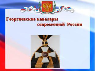 Георгиевские кавалеры современной России