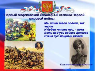 Козьма Фирсович Крючков 1890—1919 Первый георгиевский кавалер 4-й степени Пер