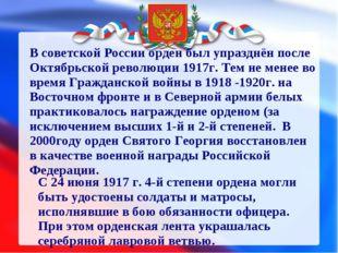 С 24 июня 1917 г. 4-й степени ордена могли быть удостоены солдаты и матросы,