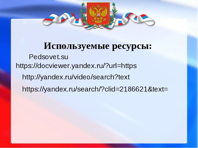 Pedsovet.su https://docviewer.yandex.ru/?url=https Используемые ресурсы: htt...