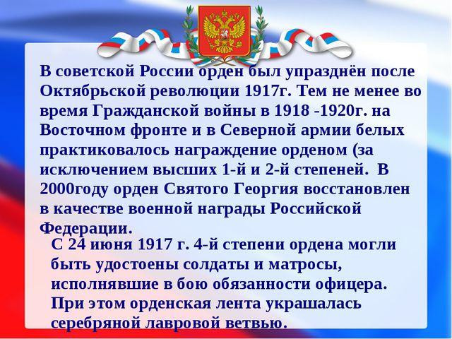 С 24 июня 1917 г. 4-й степени ордена могли быть удостоены солдаты и матросы,...