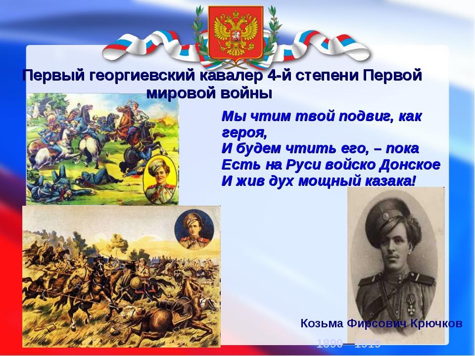 Козьма Фирсович Крючков 1890—1919 Первый георгиевский кавалер 4-й степени Пер...