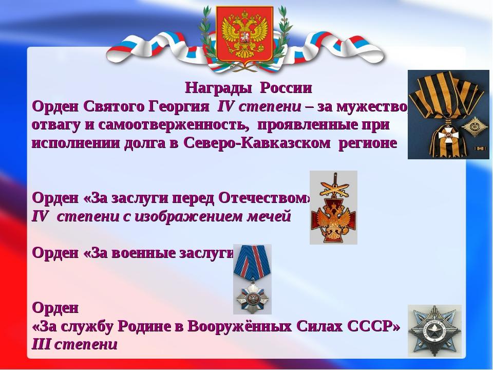 Награды России Орден Святого Георгия IV степени – за мужество, отвагу и самоо...