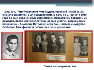 Дед Зои, Пётр Иоаннович Козьмодемьяновский (такой была сначала фамилия), был