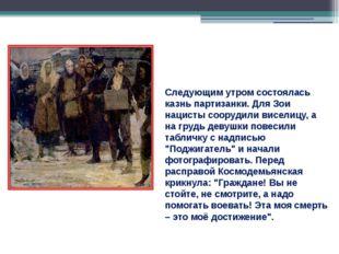 Следующим утром состоялась казнь партизанки. Для Зои нацисты соорудили висели