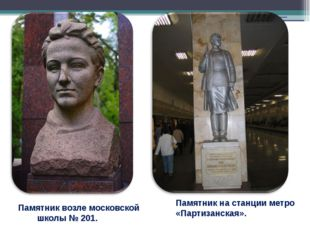 Памятник возле московской школы №201. Памятник на станции метро «Партизанска