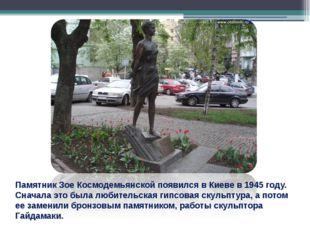 Памятник Зое Космодемьянской появился в Киеве в 1945 году. Сначала это была л