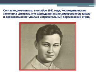 Согласно документам, в октябре 1941 года, Космодемьянская закончила Центральн