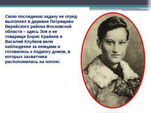 Свою последнюю задачу ее отряд выполнял в деревне Петрищево Верейского района