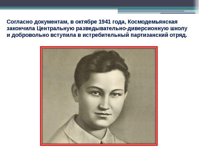 Согласно документам, в октябре 1941 года, Космодемьянская закончила Центральн...