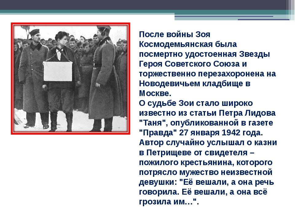 После войны Зоя Космодемьянская была посмертно удостоенная Звезды Героя Совет...