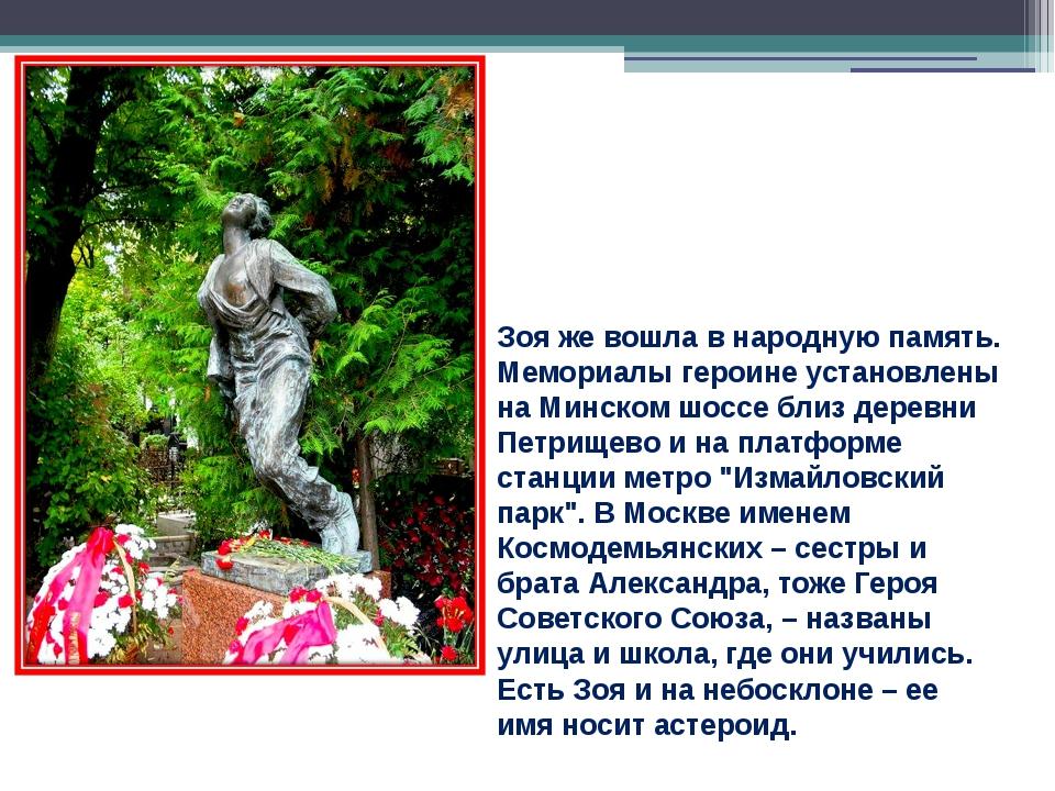 Зоя же вошла в народную память. Мемориалы героине установлены на Минском шосс...