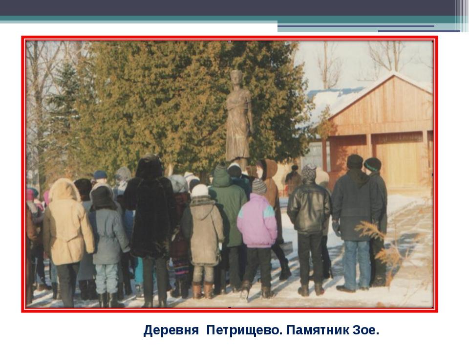 Деревня Петрищево. Памятник Зое.