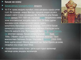 Қасым хан кезеңі Қасым ханның тұсындағы Қазақ хандығы. 16-17 ғғ. қазақ хандығ