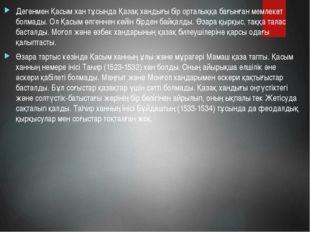 Дегенмен Қасым хан тұсында Қазақ хандығы бір орталыққа бағынған мемлекет болм