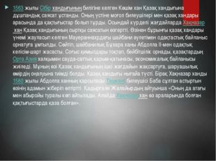1563жылыСібір хандығыныңбилігіне келген Көшім хан Қазақ хандығына дұшпанды