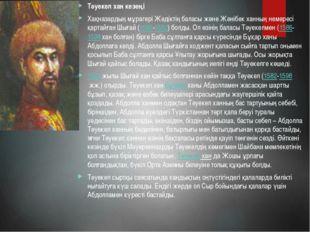 Тәуекел хан кезеңі Хақназардың мұрагері Жәдіктің баласы және Жәнібек ханның н