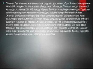 Тәуекел Орта Азияға жорығында тек қарулы күшке емес, Орта Азия халықтарының б