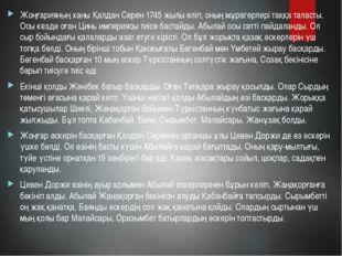 Жоңғарияның ханы Қалдан Серен 1745 жылы өліп, оның мұрагерлері таққа таласты.