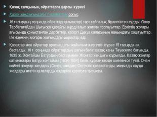 Қазақ халқының ойраттарға қарсы күресі Қазақ хандығындағы 1-азаматтық соғыс.