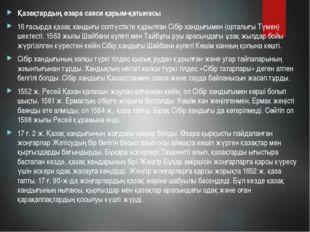 Қазақтардың өзара саяси қарым-қатынасы 16 ғасырда қазақ хандығы солтүстікте қ