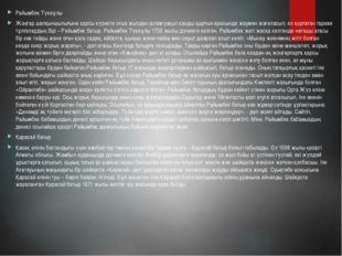 Райымбек Түкеұлы Жоңғар шапқыншылығына қарсы күресте отыз жылдан астам уақыт
