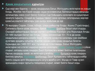 Қазақ хандығының құрылуы. Сыр өңірі мен Қаратау — қазақ хандарының Батыс Жеті